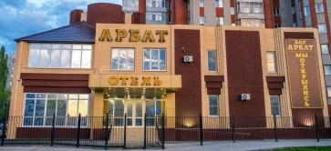 Бизнес-отел «Арбат».