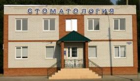 """Частная стоматологическая клиника """"Авонстом""""."""