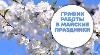 Режим работы  в период майских праздников!