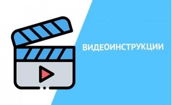 Мы создали для вас видеоинструкции!
