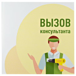 """Табличка №1 """"Вызов консультанта"""""""