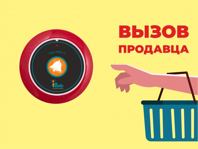 "Табличка №3 ""Вызов продавца"""