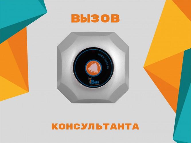 """Табличка №2 """"Вызов консультанта"""""""
