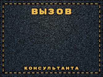 """Табличка №4 """"Вызов консультанта"""""""