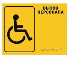 """Табличка тактильная """"Вызов персонала"""" (со шрифтом Брайля)"""