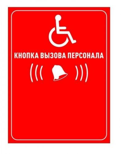 """Табличка """"Кнопка вызова персонала"""" (красный)"""