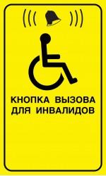 """Табличка """"Кнопка вызова для инвалидов"""" (вертикальная)"""