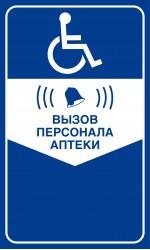"""Табличка """"Кнопка вызова персонала для инвалидов"""" (синяя)"""