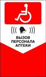 """Табличка """"Вызов персонала аптеки"""" (красный)"""