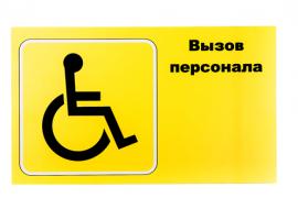 """Табличка  """"Вызов персонала"""" для инвалидов (горизонтальная)"""