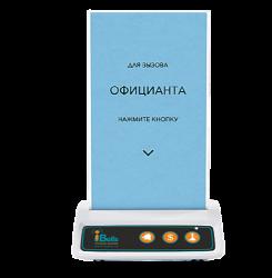 iBells 316К - кнопка для вызова кальянщика и официанта (белый)