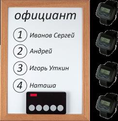 iBells 4 - комплект вызова для кухни