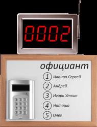 Smart 2 - комплект вызова для кухни