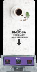 K-GS3 кнопка для вызова кальянщика и официанта