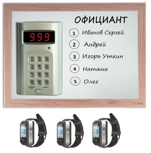 Smart 3 - комплект вызова для кухни