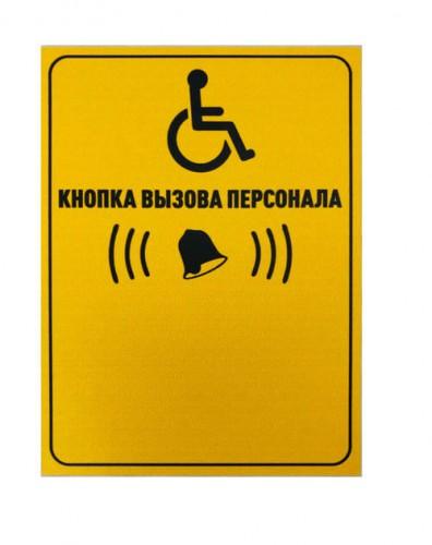 """Табличка """"Кнопка вызова персонала"""" (вертикальная)"""